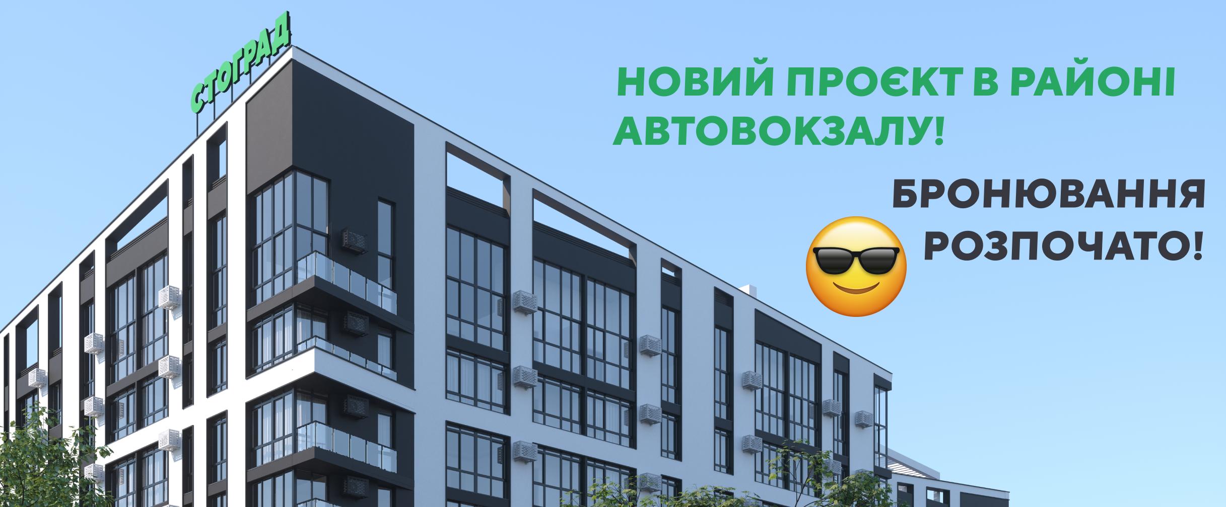 Новий проект від Стоград!
